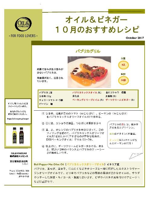 おすすめレシピから パプリカグリル